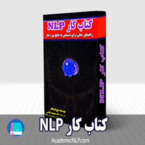 کتاب کار NLP- آکادمیک NLP