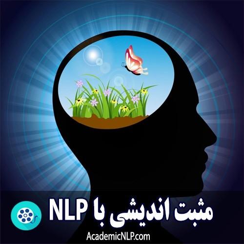 مثبت اندیشی با nlp- آکادمیک nlp