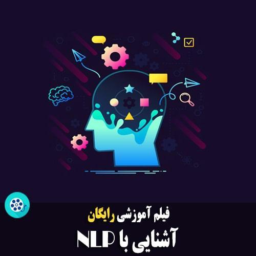 آموزش رایگان NLP